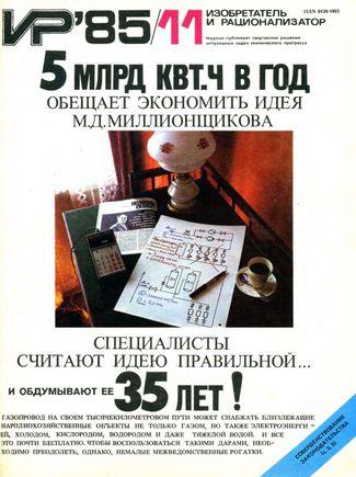 1985_11.jpg